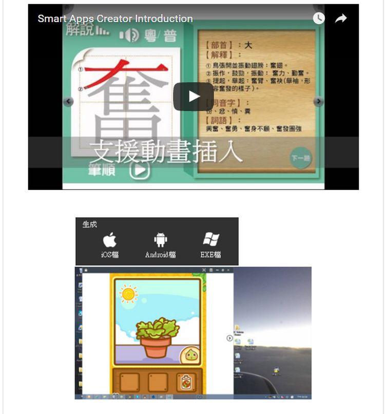 smart apps creator 教育 版 序號